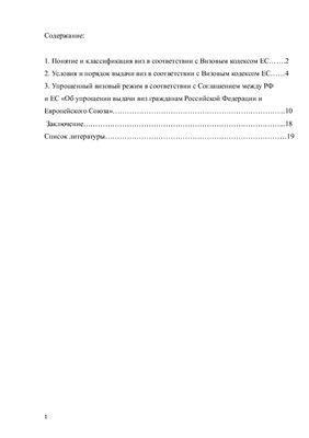 Контрольная работа - юридический анализ Визового кодекса
