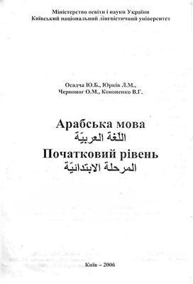 Осадча Ю.Б., Юрків Л.М., Черноног О.М., Кононенко В.Г. Арабська мова. Початковий рівень