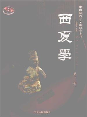 Ду Цзяньлу (главред) Тангутология. Выпуск №2 杜建录. 西夏学 第二辑