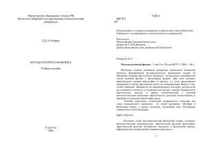 Очиров Д.Д-Э. Методологическая физика. Учебное пособие