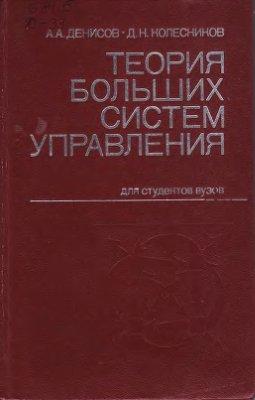 Денисов А.А., Колесников Д.Н. Теория больших систем управления