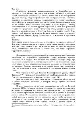 Задачи по уголовному праву с решением украина решения задач на термодинамические процессы идеального газа