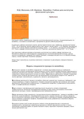 Железняк Ю.Д., Ивойлов А.В. Волейбол