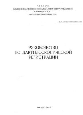 МВД СССР. Оперативно-справочный отдел. Руководство по дактилоскопической регистрации