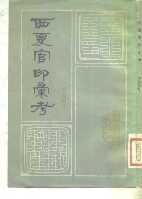 Ло Фуи. Обзор тангутских официальных печатей 罗福颐 西夏官印汇考