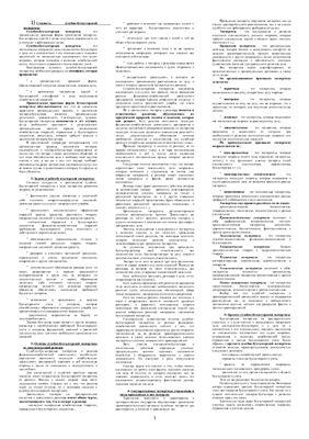 Шпаргалки по дисциплине Судебно-бухгалтерская экспертиза