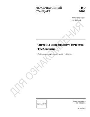ISO 9001: 2015 Системы менеджмента качества. Требования