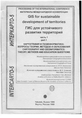 ИнтерКарто/ИнтерГИС 1999 Выпуск 05 ГИС для устойчивого развития территорий. Том 1