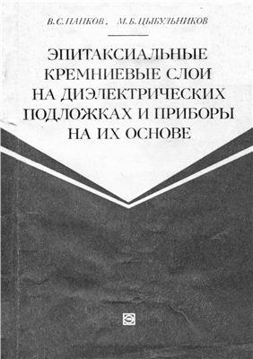 Папков В.С., Цыбульников М.Б. Эпитаксиальные кремниевые слои на диэлектрических подложках и приборы на их основе