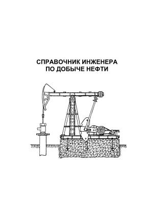 Дашевский А.В., Кагарманов И.И., Зейгман Ю.В., Шамаев Г.А. Справочник инженера по добыче нефти