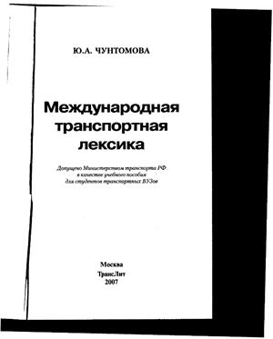 Чунтомова Ю.А. Международная транспортная лексика