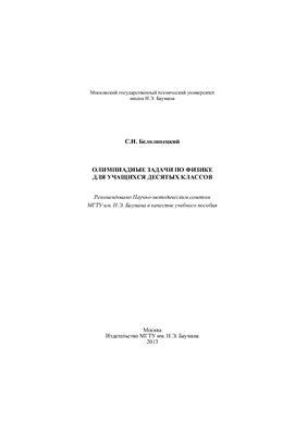 Белолипецкий С.Н. Олимпиадные задачи по физике для учащихся десятых классов