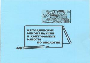 Викторчик И.В., Лисов Н.Д. (сост.). Методические рекомендации и контрольные работы по биологии
