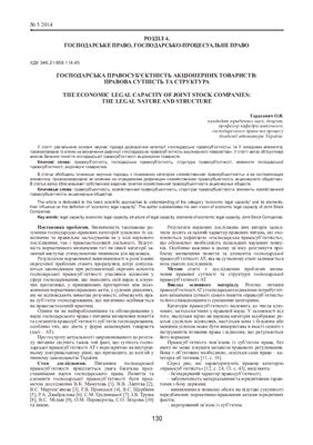 Гарагонич О.В. Господарська правосуб'єктність акціонерних товариств: правова сутність та структура