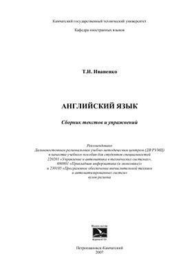 Иваненко Т.И. Сборник текстов и упражнений
