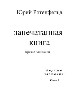 Ротенфельд Ю.Запечатанная книга