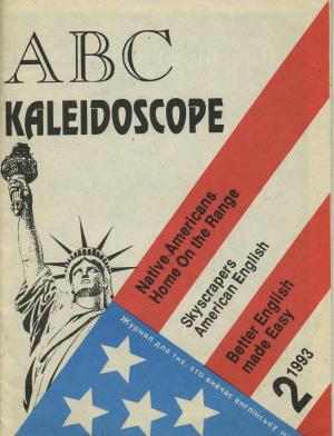 ABC Kaleidoscope 1993 №2