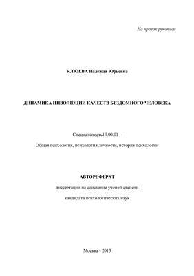 Клюева Н.Ю. Динамика инволюции качеств бездомного человека