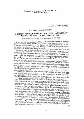 Ройх И.Л., Рафалович Д.М. О фотографически активных частицах, выделяемых металлами при атмосферной коррозии