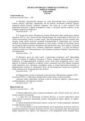 XIII Всеукраїнська учнівська олімпіада юних істориків