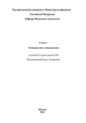 Гипокинезия и гиподинамия