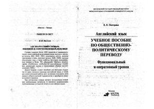 Осетрова Е.Е. Учебное пособие по общественно-политическому переводу: функциональный и оперативный уровни