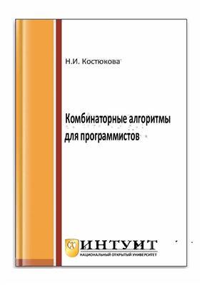 Костюкова Н.И. Комбинаторные алгоритмы для программистов