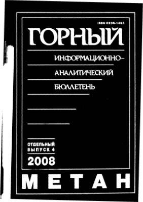 Метан: Сборник научных трудов по материалам симпозиума Неделя горняка - 2008