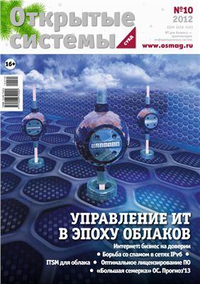 Открытые системы 2012 №10 (186) декабрь