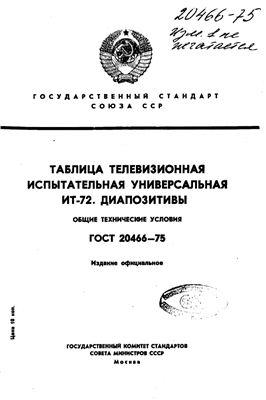 ГОСТ 20466-75.Таблица телевизионная испытательная универсальная ИТ-72. Диапозитивы. Общие технические условия