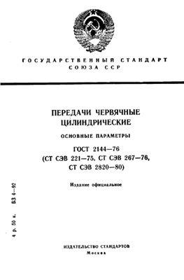 ГОСТ 2144-76 Передачи червячные цилиндрические. Основные параметры