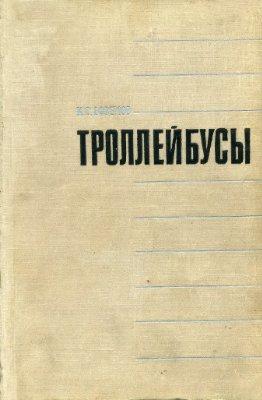 Ефремов И.С. Троллейбусы (теория, конструкция и расчет)