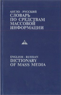Курьянов Е.И. Англо-русский словарь по средствам массовой информации (с толкованиями). Около 12000 терминов
