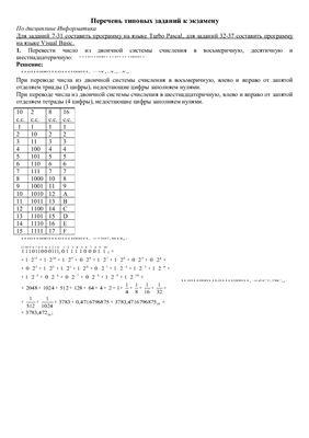 Шпоры к ГИА по информатике, 2010 Елец. Специальность: Учитель математики с доп.спец. информатика. заочное отделение