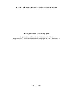 Методические рекомендации по проведению школьного и муниципального этапов всероссийской олимпиады школьников по праву в 2014/2015 учебном году
