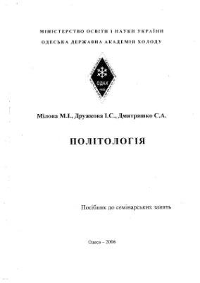Мілова М.І., Дружкова І.С., Дмитрашко С.А. Політологія. Посібник до семінарських занять