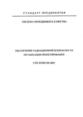 СТП ЛТПИ.008-2005 Система менеджмента качества. Обеспечение радиационной безопасности. Организация проектирования