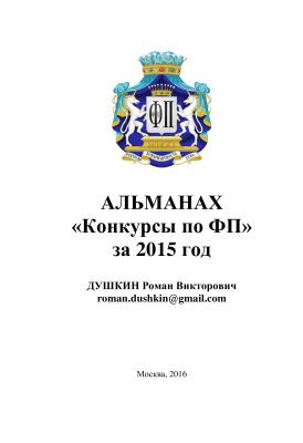 Душкин Р.В. Альманах Конкурсы по функциональному программированию за 2015 год