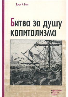 Богл Джон К. Битва за душу капитализма