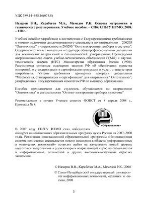 Назаров В.Н., Карабегов М.А., Мамедов Р.К. Основы метрологии и технического регулирования