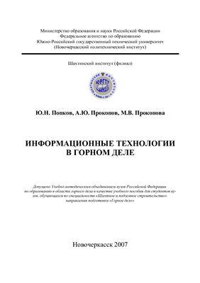 Попков Ю.Н., Прокопов А.Ю., Прокопова М.В. Информационные технологии в горном деле
