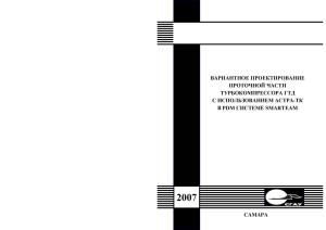 Кулагин В.В. и др. Вариантное проектирование проточной части турбокомпрессора ГТД с использованием АСТРА-ТК в PDM системе SmarTeam