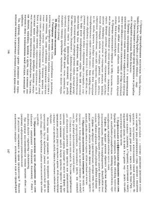 Гуськова Т.И., Зиборова Г.М. Трудности перевода общественно-политического текста с английского языка на русский