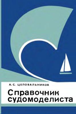 Целовальников А.С. Справочник судомоделиста. Часть 2