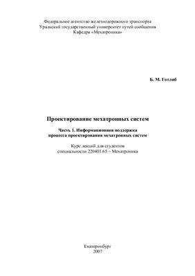 Лекции по проектированию мехатронных систем
