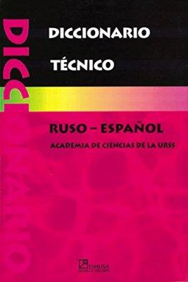 Salinas Juárez S. Diccionario Politécnico Ruso-Español / Русско-испанский политехнический словарь