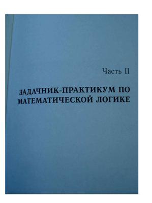 Лихтарников Л.М., Сукачева Т.Г. Математическая логика. Часть 2. Задачник-практикум и решения