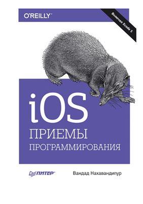 Нахавандипур В. iOS. Приемы программирования
