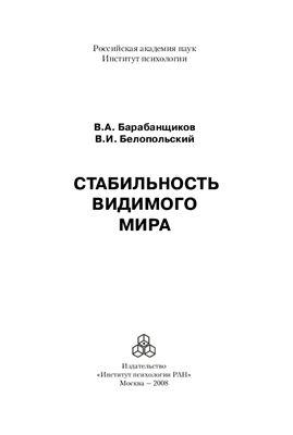 Барабанщиков В.А., Белопольский В.И. Стабильность видимого мира