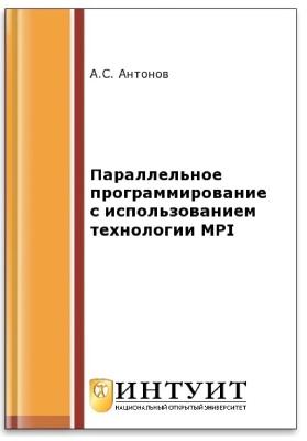 Антонов А.С. Параллельное программирование с использованием технологии MPI